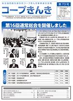 コープきんき広報誌第73号