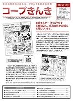 コープきんき広報誌第78号