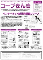 コープきんき広報誌第79号